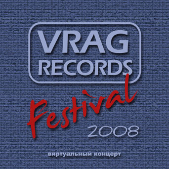 VRAG Records Festival - 2008. ����������� �������.